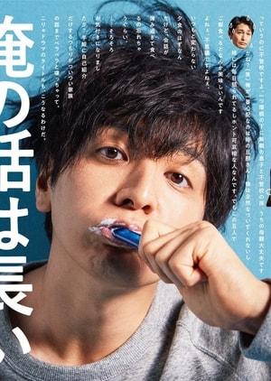 Ore no Hanashi wa Nagai 2019, Synopsis Cast, Trailer
