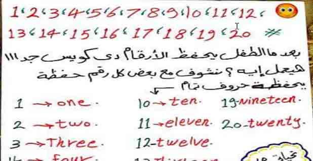 شيت تعليم الطفل مبادئ الماث math