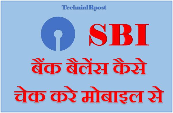 SBI bank account ka balance kaise check kare