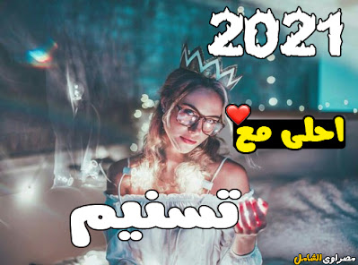 2021 احلى مع تسنيم