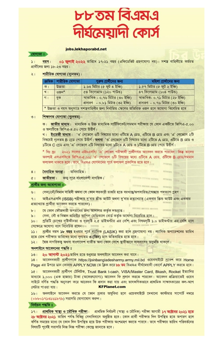Bangladesh Army Jobs Circular 2021