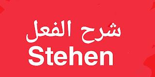 شرح الفعل الألماني Stehen