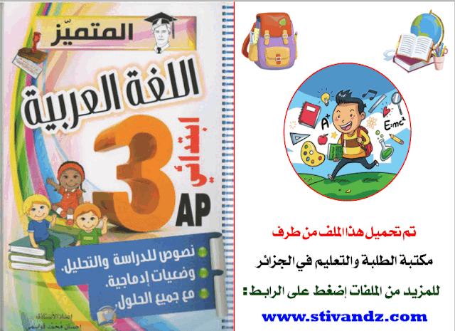 كتاب المتميز في اللغة العربية (نصوص للدراسة و التحليل+وضعيات إدماجية) للسنة الثالثة إبتدائي