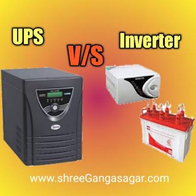 ups v/s inverter