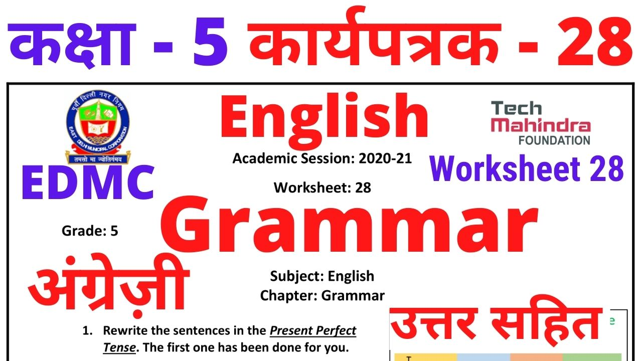 EDMC Class 5 Worksheet 28 English अंग्रेज़ी कार्यपत्रक 28 English Grammar worksheet with solution