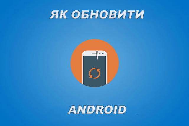 Android оновити