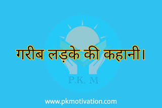Powerful motivational story in hindi