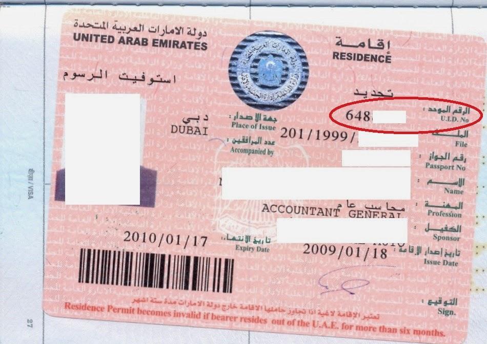 UID number in UAE visa