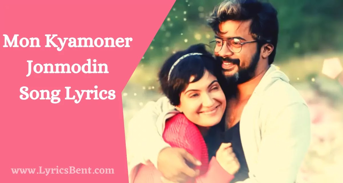 Mon Kyamoner Jonmodin Song Lyrics