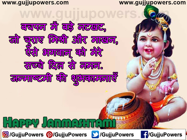 happy janmashtami hindi shayari