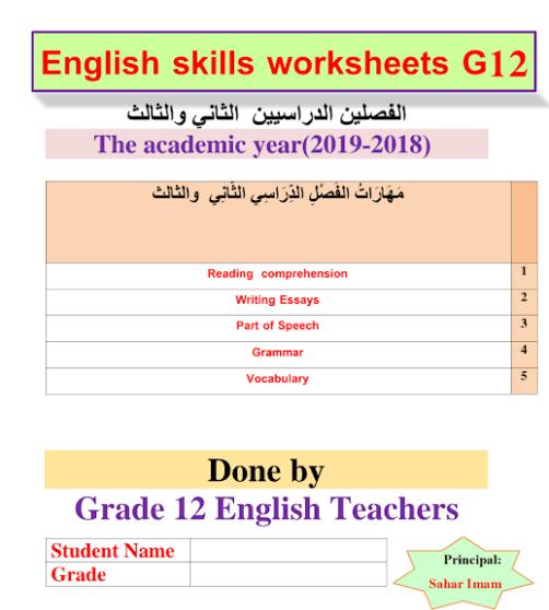 أوراق عمل مراجعة لمهارات فى اللغة الإنجليزية