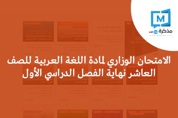 الامتحان الوزاري لمادة اللغة العربية للصف العاشر نهاية الفصل الدراسي الأول