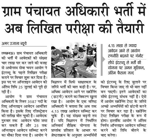 UP Gram Panchayat Adhikari Bharti 2015 Written Exam before ...