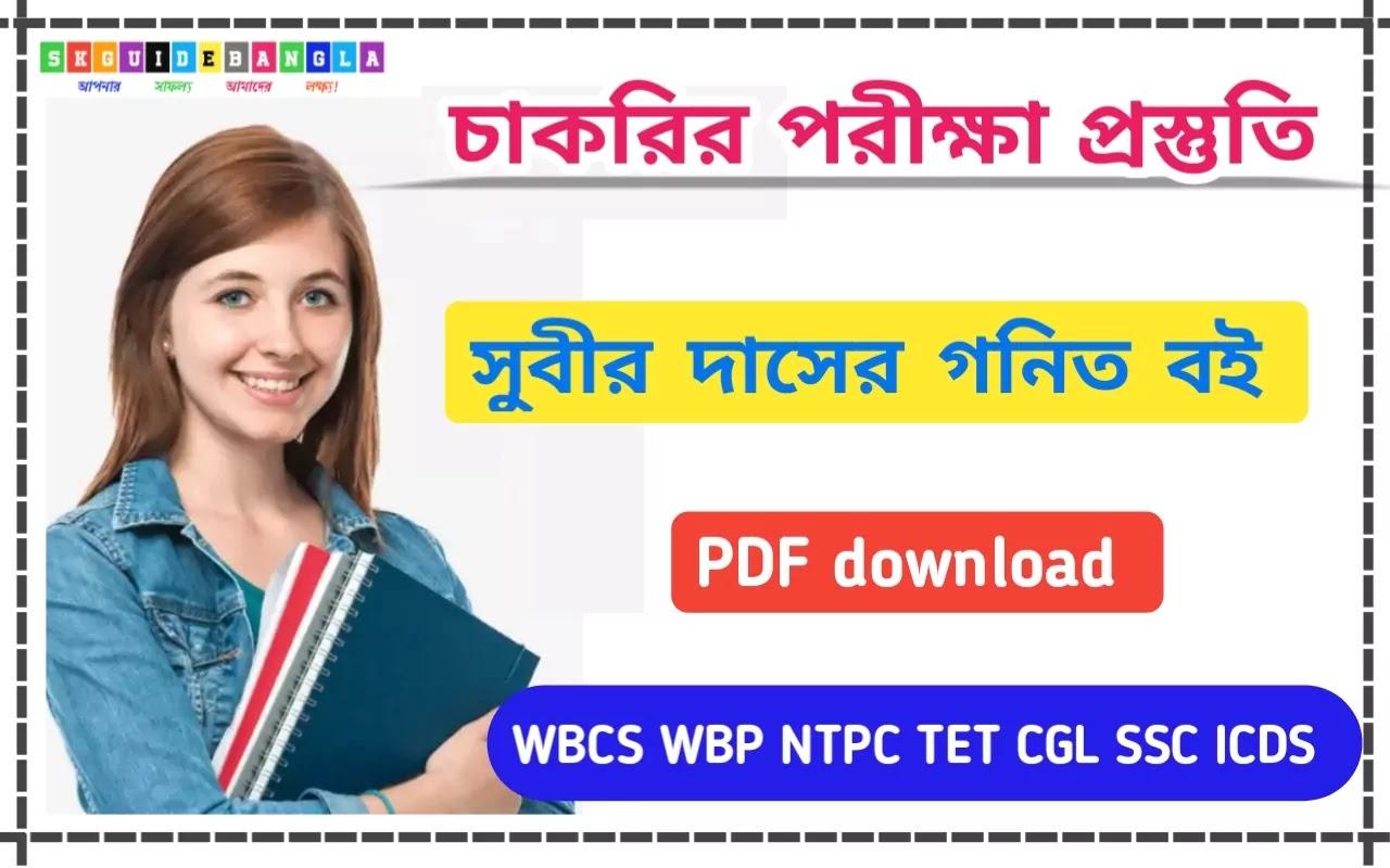 সুবীর দাসের অংক বই pdf download।Subir Das math book PDF in Bengali