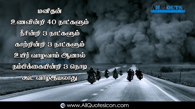 Tamil Inspiration Quotes Hd Images Best Life Motivational Thoughts