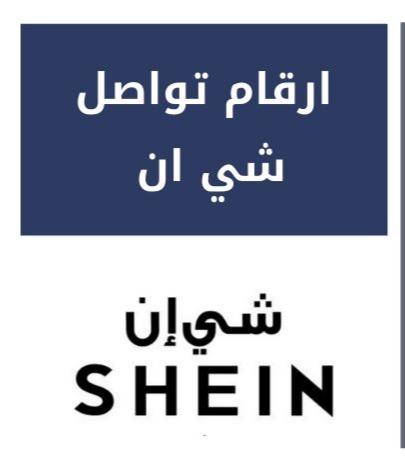 رقم خدمه عملاء شي ان Shein الجديد للاتصال السعودية 1442