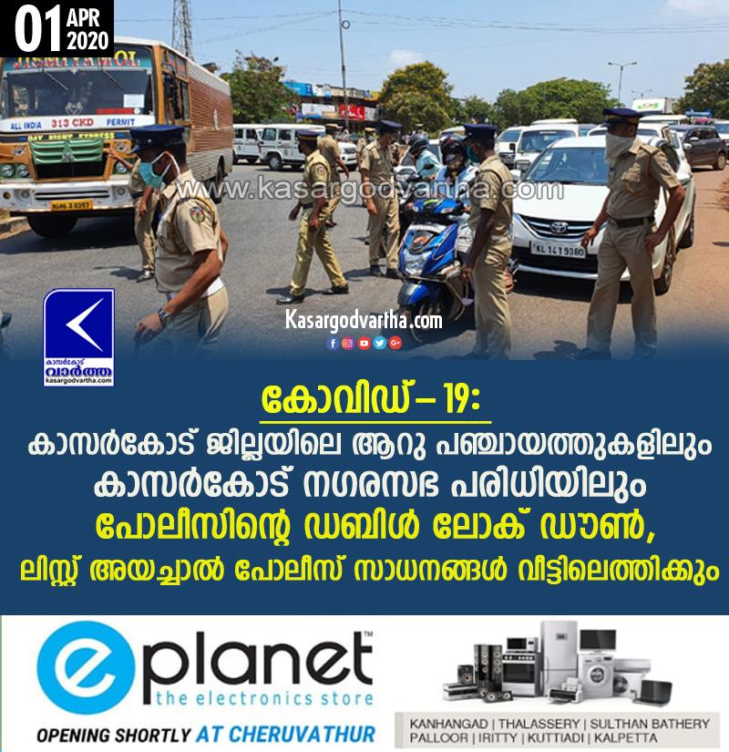 Kasaragod, News, Kerala, COVID-19, Government, Police, Kasaragod-Municipality, Police double lock down in 6 Panchayat and Kasaragod municipality
