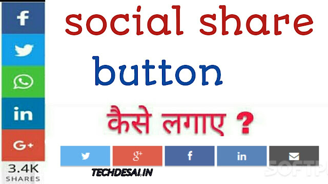 Website me social share button kaise lagaye|