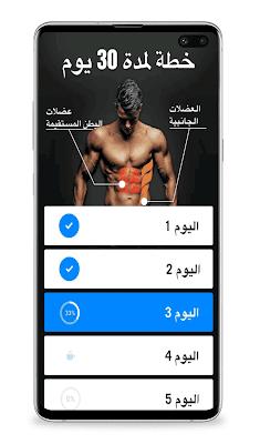 تحميل تطبيق عضلات البطن في 30 يوم برنامج تمارين العضلات للبطن احصل على عضلات بطن في بيتك وبدون معدات من هاتفك الاندرويد