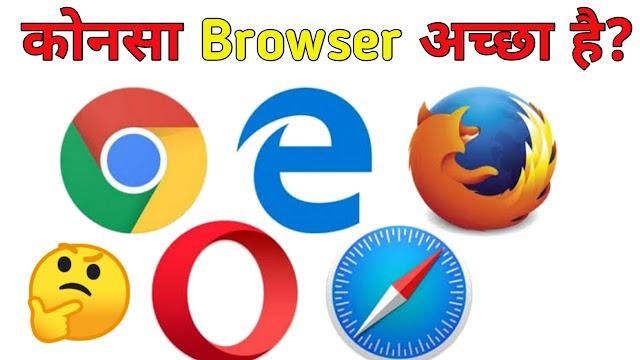 Opera Browser Kya Hai