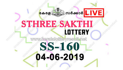KeralaLotteryResult.net, kerala lottery kl result, yesterday lottery results, lotteries results, keralalotteries, kerala lottery, keralalotteryresult, kerala lottery result, kerala lottery result live, kerala lottery today, kerala lottery result today, kerala lottery results today, today kerala lottery result, Sthree Sakthi lottery results, kerala lottery result today Sthree Sakthi, Sthree Sakthi lottery result, kerala lottery result Sthree Sakthi today, kerala lottery Sthree Sakthi today result, Sthree Sakthi kerala lottery result, live Sthree Sakthi lottery SS-160, kerala lottery result 04.06.2019 Sthree Sakthi SS 160 04 June 2019 result, 04 06 2019, kerala lottery result 04-06-2019, Sthree Sakthi lottery SS 160 results 04-06-2019, 04/06/2019 kerala lottery today result Sthree Sakthi, 04/6/2019 Sthree Sakthi lottery SS-160, Sthree Sakthi 04.06.2019, 04.06.2019 lottery results, kerala lottery result June 04 2019, kerala lottery results 04th June 2019, 04.06.2019 week SS-160 lottery result, 4.6.2019 Sthree Sakthi SS-160 Lottery Result, 04-06-2019 kerala lottery results, 04-06-2019 kerala state lottery result, 04-06-2019 SS-160, Kerala Sthree Sakthi Lottery Result 4/6/2019