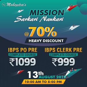 Mission Sarkari Naukari