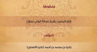 فتح الرحمن لشرح رسالة الولي رسلان (10)