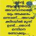 Ente Adyatheyum Avasanatheyum Aksharam Onnanu | ANSWER