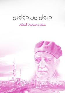 كتاب ديوان من دواوين pdf لعباس محمود العقاد