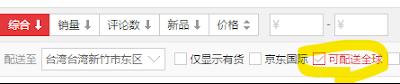 京東配送全球標籤