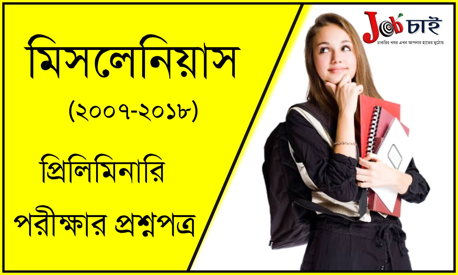 PSC Miscellaneous Preliminary (2007-2018) Question Papers PDF in Bengali | PSC Miscellaneous Previous Year Question Papers
