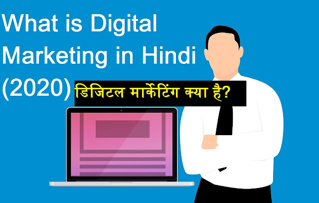 What is Digital Marketing in Hindi (2020)