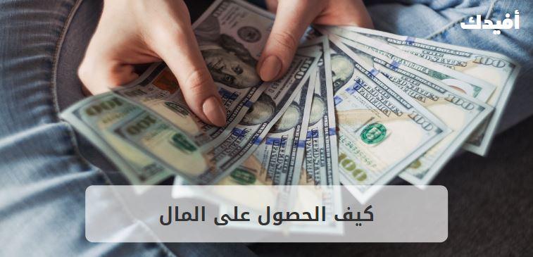 كيف الحصول على المال