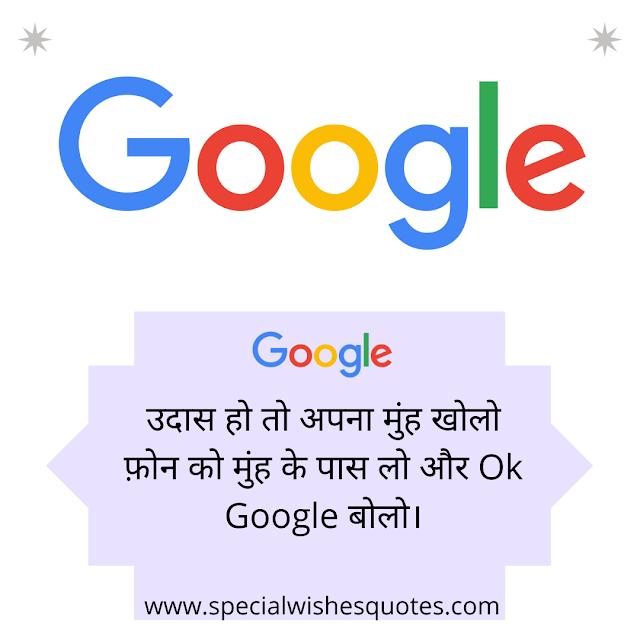 Shayari on google images