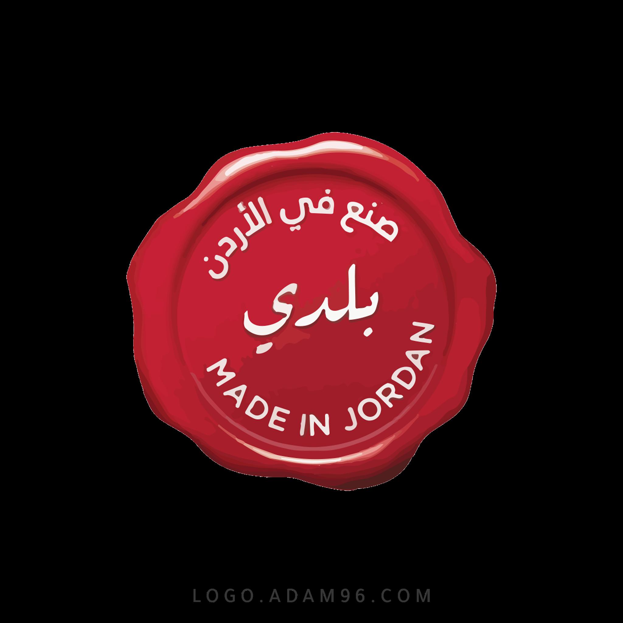 تحميل شعار صنع في الاردن علامة الجودة لوجو شفاف Logo Made in Jordan PNG