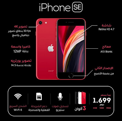 IPHONE-se-full-specs