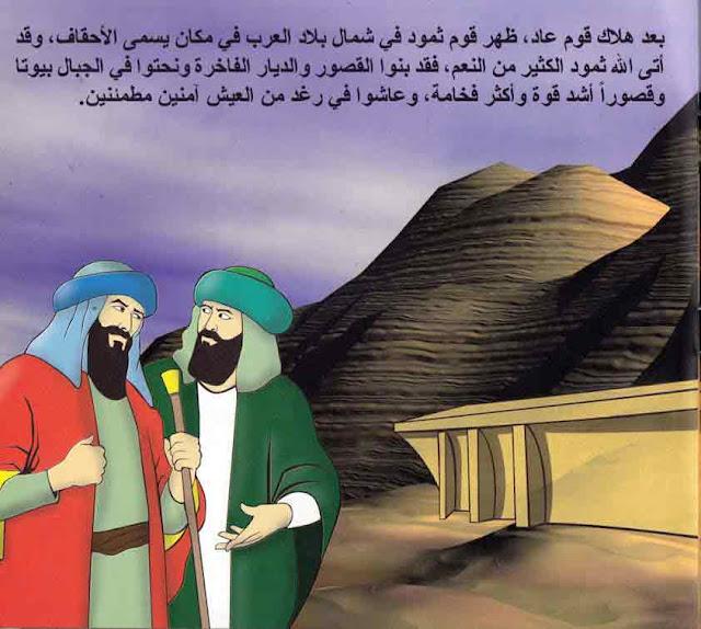 قصص الانبياء للاطفال PDF صالح عليه السلام