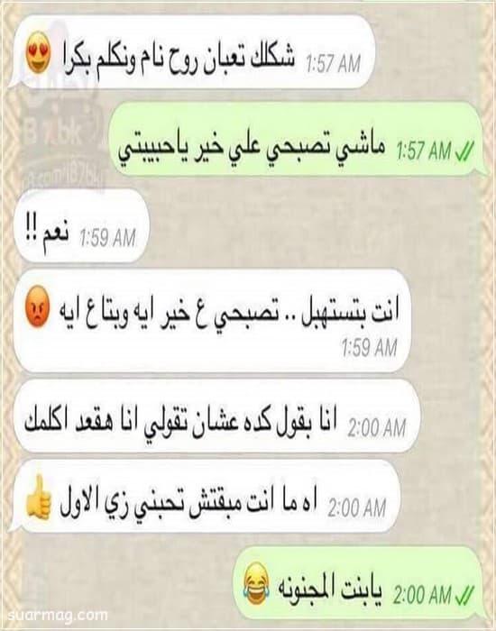 حالات واتس مضحكه مصريه 11   Egyptian funny WhatsApp status 11