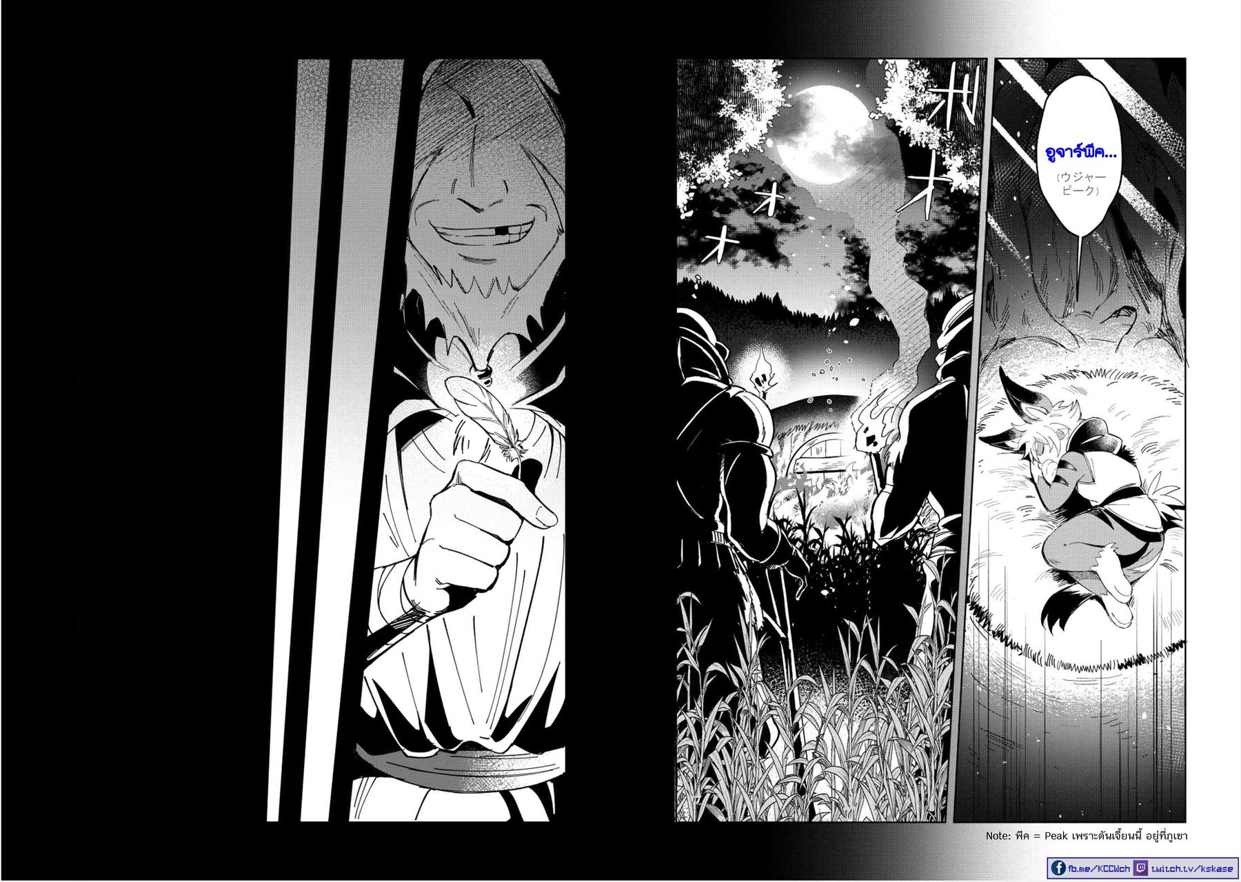 อ่านการ์ตูน Nihon e Youkoso Elf san ตอนที่ 6 หน้าที่ 8