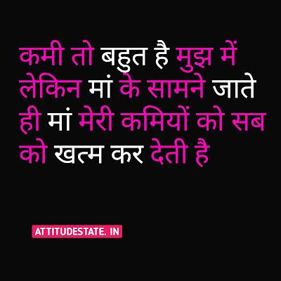 whatsapp status for mom dad in hindi