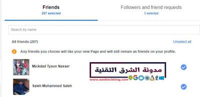 طريقة-تحويل-حسابك-على-الفيس-بوك-الى-صفحة-Page-تحويل-الاصدقاء-الى-معجبين