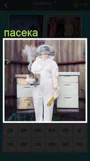 стоят улья и рядом женщина на пасеке с пчелами 667 слов 7 уровень