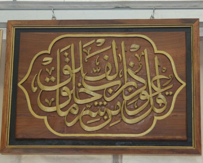 Seni Ukir Kaligrafi Ini Ternyata Produk Kuningan
