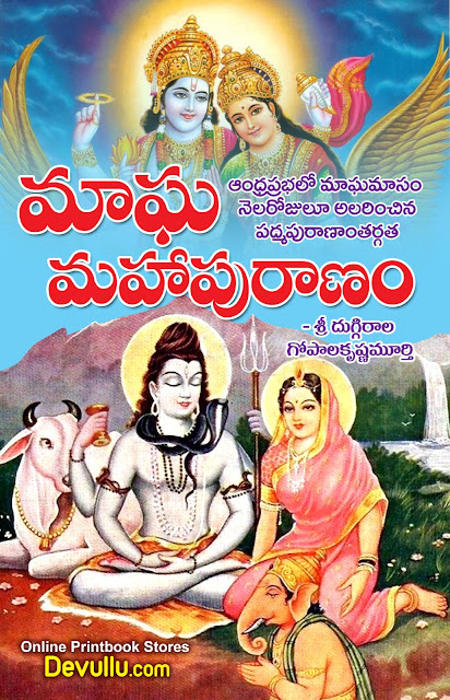 Magha Maha Puranam in Telugu | మాఘ మహా పురాణం | Magha  Puranam in Telugu | మాఘ పురాణం