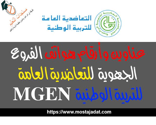 عناوين وأرقام هواتف الفروع الجهوية للتعاضدية العامة للتربية الوطنية MGEN