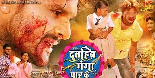Bhojpuri Film Chahiye