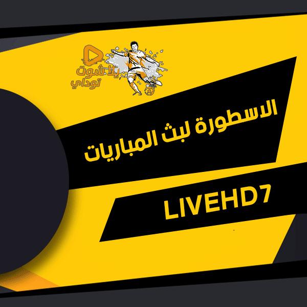 الاسطورة لبث المباريات | livehd7