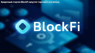Кредитный стартап BlockFi запустит торговую платформу