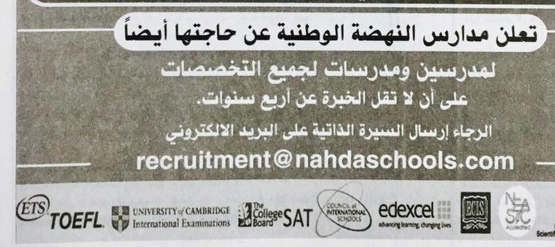 وظائف خالية فى مدارس النهضة الوطنية فى الإمارات 2018
