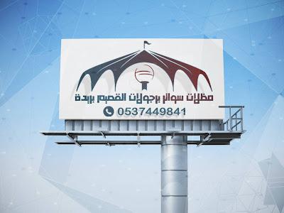 مظلات سواتر برجوات القصيم